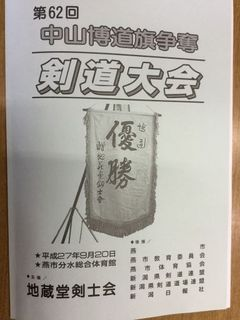 中山旗2015-4_512.jpg
